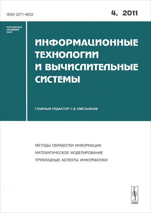 Информационные технологии и вычислительные системы, №4, 2011