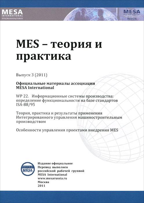MES - теория и практика. Выпуск 3