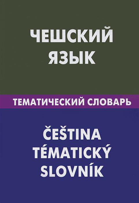 Чешский язык. Тематический словарь / Cestina: Tematicky slovnik