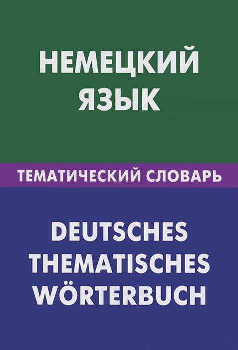 Немецкий язык. Тематический словарь / Deutsches: Thematisches worterbuch