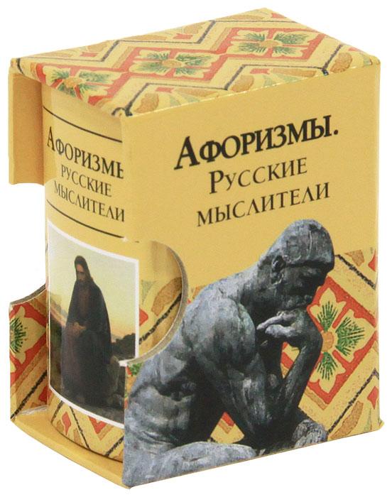 Афоризмы. Русские мыслители (миниатюрное издание). Носков В.Г.