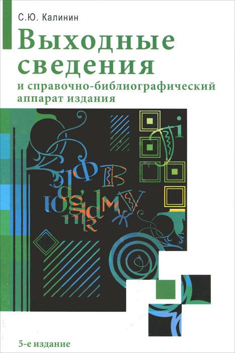 Выходные сведения и справочно-библиографический аппарат издания