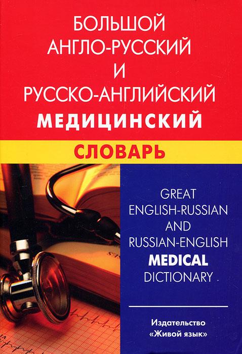 Медицинские книги на английском скачать бесплатно