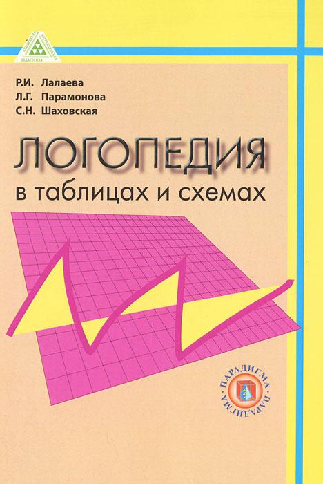 Логопедия в таблицах и схемах