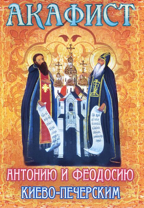 Акафист Антонию и Феодосию Киево-Печерским