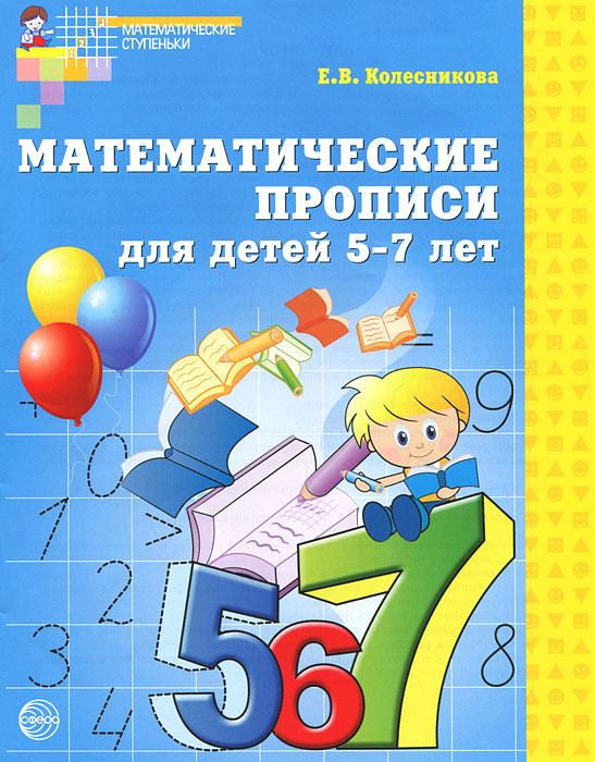 Математические прописи для детей 5-7 лет12296407Математические прописи для детей 5-7 лет входят в авторскую программу Математические ступеньки и являются частью комплекта Математические прописи для детей разных возрастных групп. Материалы, предложенные в данной тетради, помогут закрепить ребенку полученные ранее знания, умения и навыки, а также применить их для выполнения более сложных упражнений: написание цифр и математических знаков в тетради в клетку, рисование символических изображений предметов и т.д. В процессе выполнения заданий от веселого Колобка и его друзей-карандашей у детей развивается внимание, память, мышление, качества, необходимые для обучения в школе. Рекомендуется широкому кругу специалистов, работающих в ДОУ, может быть использована родителями, гувернерами.