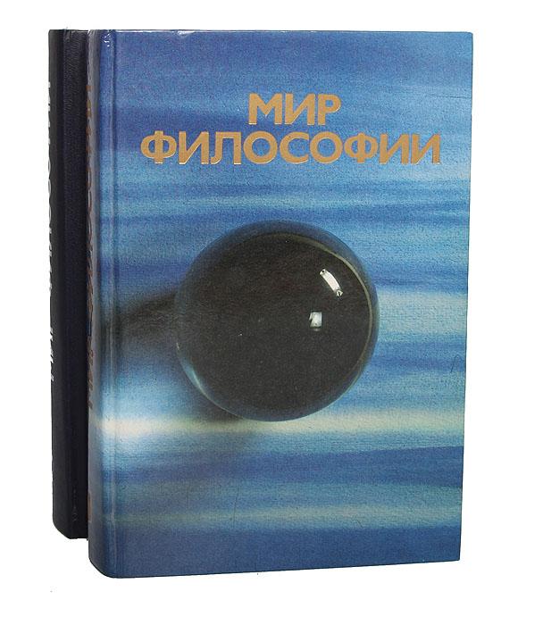 Мир философии (комплект из 2 книг)