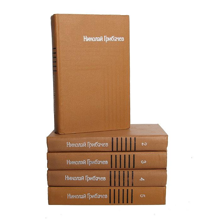 Николай Грибачев. Собрание сочинений в 5 томах (комплект из 5 книг)