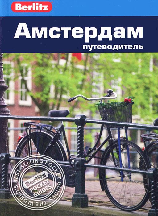 Амстердам. Путеводитель ( 978-5-8183-1758-8, 978-981-268-693-0 )