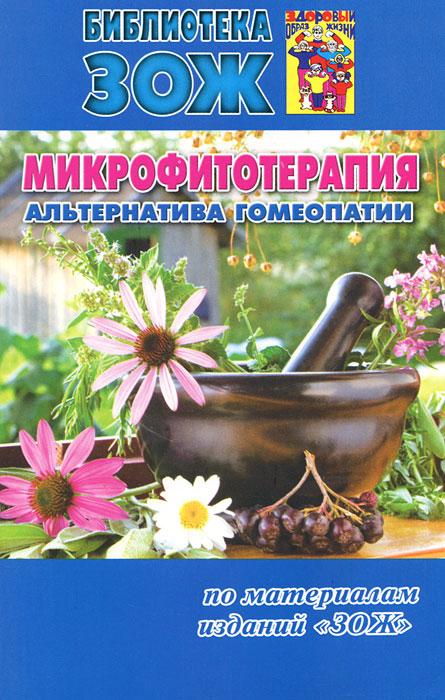 Микрофитотерапия - альтернатива гомеопатии