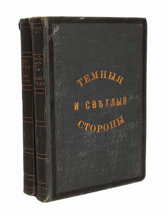 Темные и светлые стороны русской жизни (комплект из 2 книг)
