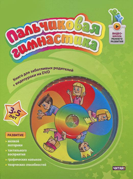 Пальчиковая гимнастика. 3-5 лет (+ DVD-ROM). Юлия Терегулова