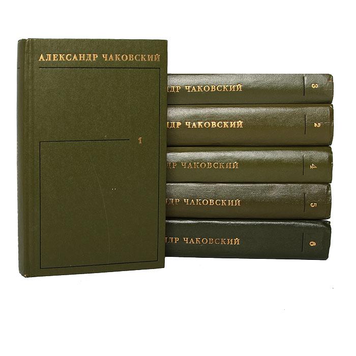 Александр Чаковский. Собрание сочинений в 6 томах (комплект из 6 книг)