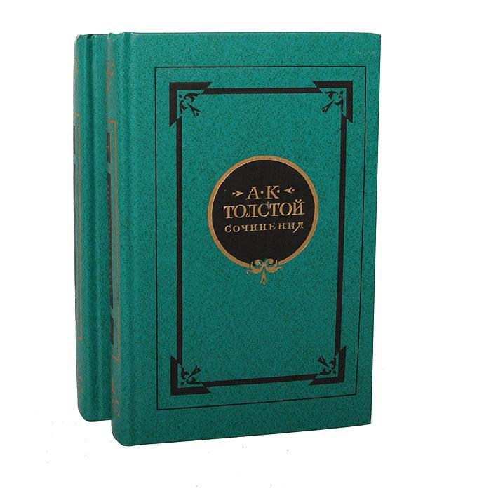 А. К. Толстой. Сочинения в 2 томах (комплект из 2 книг)