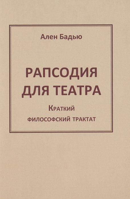 Рапсодия для театра