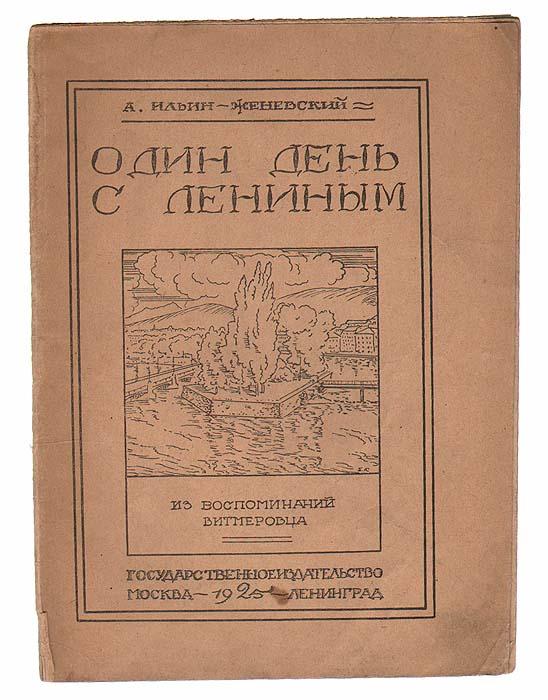 Один день с Лениным. Из воспоминаний