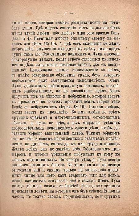 Очерк жизни схимонаха Луки, подвижника Глинской пустыни