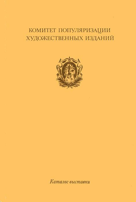Выставка изданий и оригиналов графики (1896-1930). Каталог