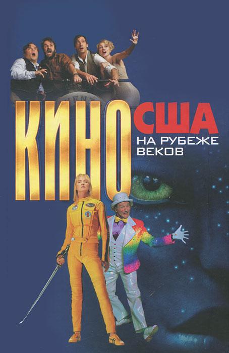 Кино США на рубеже веков ( 978-5-88373-276-7 )