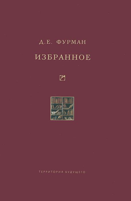 Д. Е. Фурман. Избранное