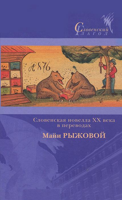 Словенская новелла ХХ века в переводах Майи Рыжковой