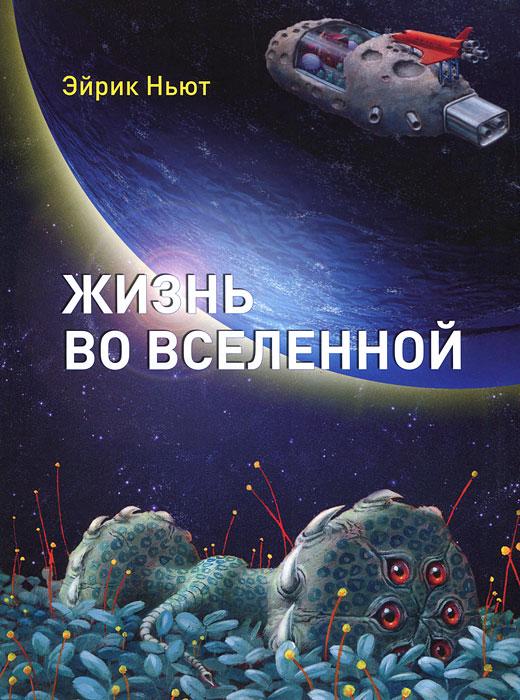 Жизнь во вселенной12296407В книге рассматривается вопрос о жизни во Вселенной во всех ее аспектах- от невероятных теорий до реальных фактов. В энциклопедии собраны ценные сведения по астрономии, физике, биологии, химии. В интересной и увлекательной форме автор предлагает читателю познакомиться с широким кругом вопросов, связанных с возникновением жизни на Земле и поисками жизни во Вселенной. Книга скорее предлагает поразмышлять над научными проблемами и гипотезами, нежели дает готовые ответы, что очень ценно для развития любознательности и аналитического мышления у ребенка.