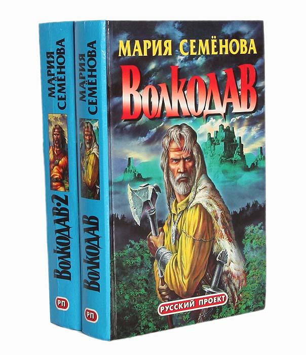 Волкодав (комплект из 2 книг)