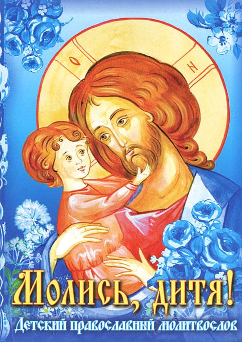 Молись, дитя! Детский православный молитвослов