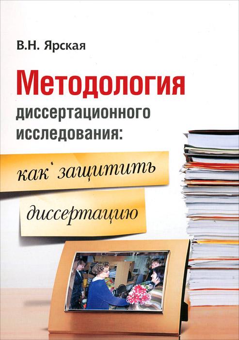 Методология диссертационного исследования. Как защитить диссертацию