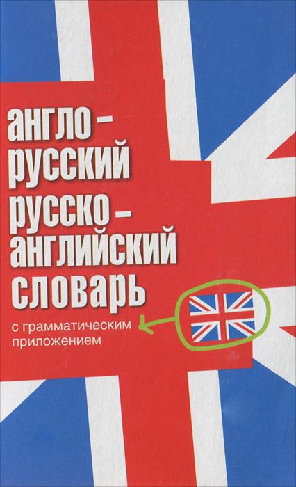 Англо-русский, русско-английский словарь с грамматиеским приложением ( 978-5-17-081265-3, 978-5-271-39968-8 )