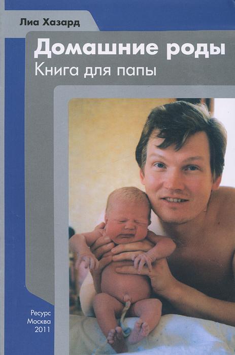 Домашние роды. Книга для папы