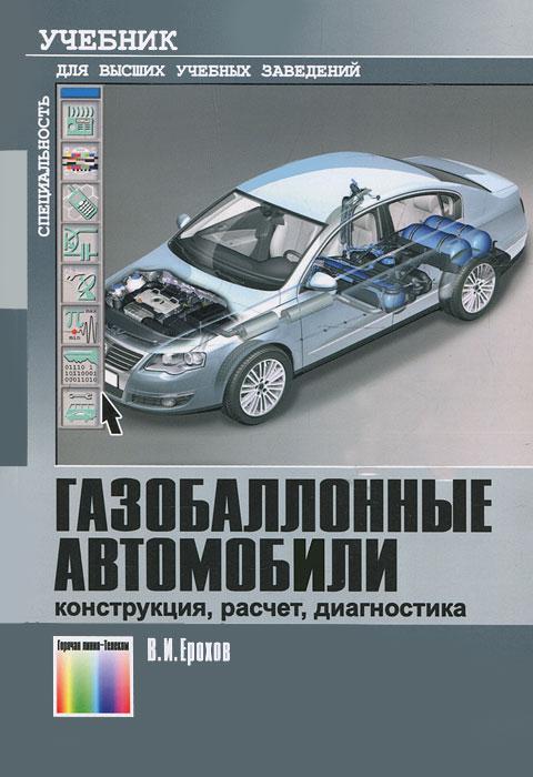 Газобаллонные автомобили. Конструкция, расчет, диагностика