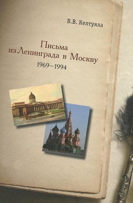 Письма из Ленинграда в Москву. 1969-1994