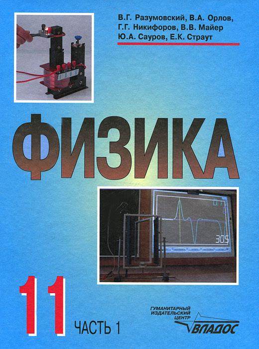 Физика. 11 класс. Часть 112296407Учебник физики нового поколения написан по авторской программе, соответствующей примерной программе по физике. Он предназначен для учащихся 11 классов, изучающих физику на профильном уровне. В 1 части учебника содержатся главы Электромагнитная индукция, Электромагнитные колебания, Переменный ток, Электромагнитные волны, Волновая оптика. Основное внимание уделено научному методу познания природы, который раскрывается при изучении разделов курса физики 11 класса. Этот метод выражается в экспериментальном исследовании явлений природы, построении гипотез и выборе моделей, получении следствий теории, использовании новых знаний для понимания физических явлений и принципа действия технических установок. В учебнике предусмотрена уровневая дифференциация: материал, который предназначен учащимся, проявляющим повышенный интерес к физике, отмечен звездочкой. Учебник может быть использован для школ и классов с углубленным изучением физики, лицеев и гимназий, а также для...