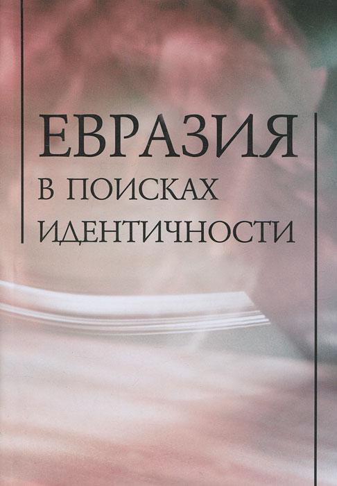 Евразия в поисках идентичности