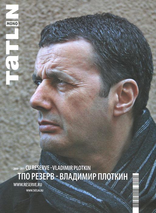 Tatlin Mono, №4(27)101, 2011