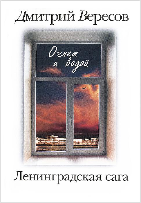 Ленинградская сага. В 2 кнингах. Книга 2. Огнем и водой