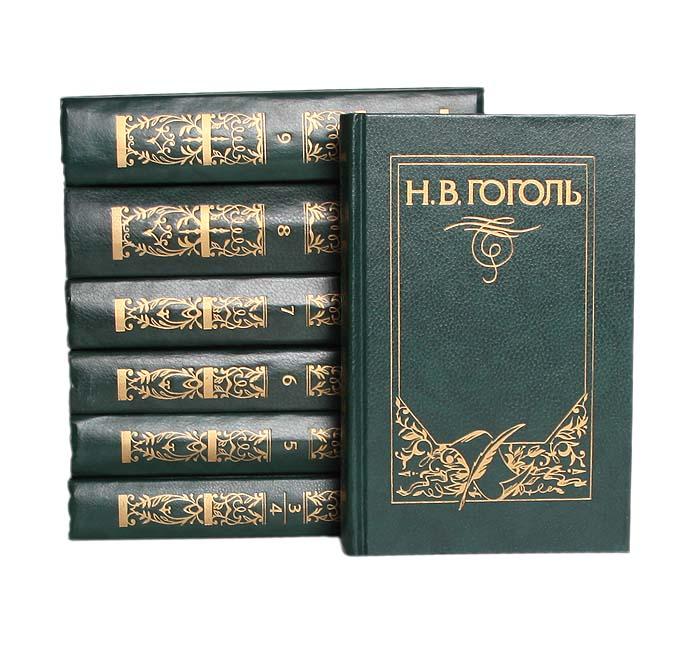 Н. В. Гоголь. Собрание сочинений в 9 томах (комплект из 7 книг)