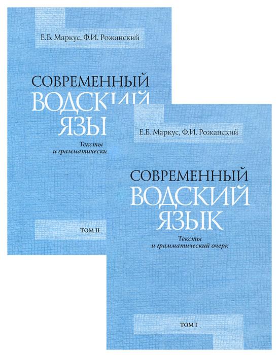 Современный водский язык. Тексты и грамматический очерк (комплект из 2 книг + CD-ROM)