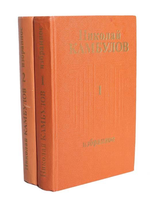Николай Камбулов. Избранное (комплект из 2 книг)