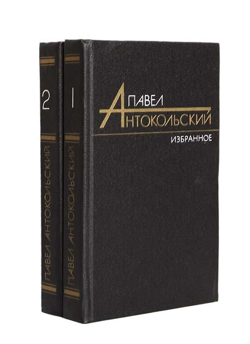 Павел Антокольский. Избранные произведения в 2 томах (комплект из 2 книг)