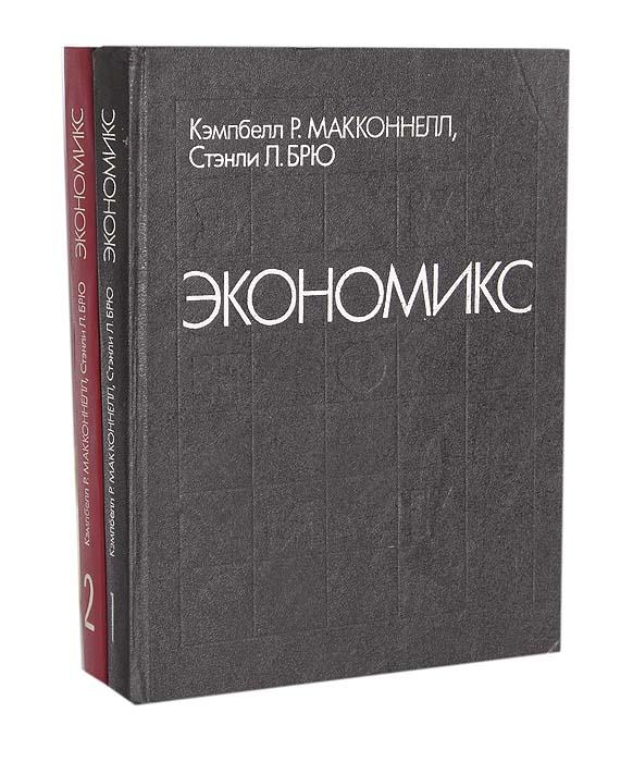 Экономикс (комплект из 2 книг)