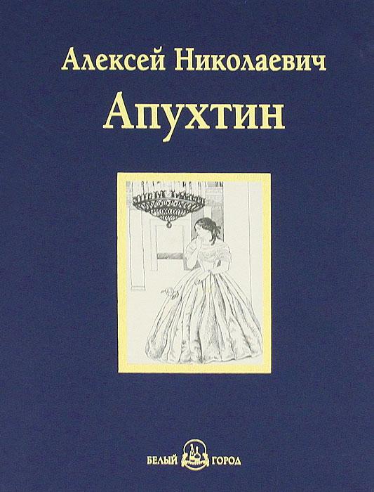 А. Н. Апухтин. Избранное