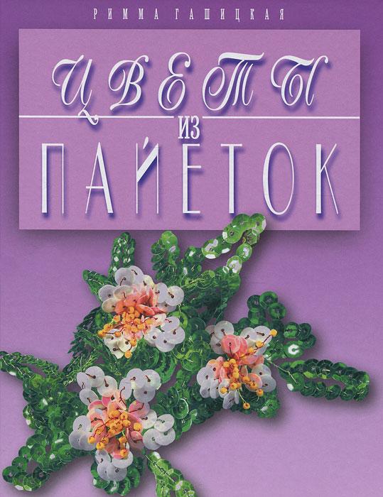 Цветы из пайеток