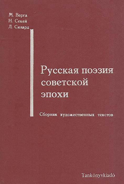 Русская поэзия советской эпохи
