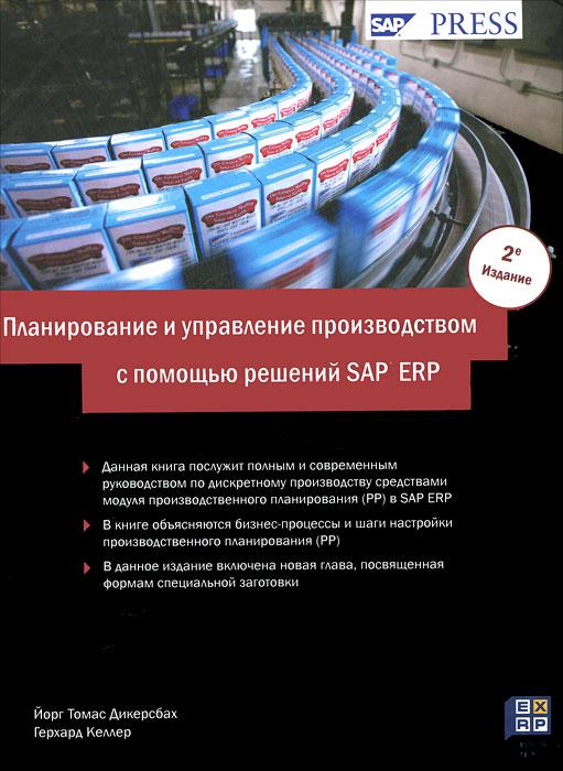 Планирование и управление производством с помощью решений SAP ERP12296407Это новое, расширенное издание - Ваш обязательный проводник при внедрении и использовании модуля производственного планирования (РР) в системе SAP. Вы в подробностях ознакомитесь с различными процессами настройки РР - от самих основ бизнеса вплоть до интеграции с SAP SCM (АРО), - а также со всем, что необходимо знать о дискретном производстве, когда Вы используете SAP ERP. Книга написана на основании текущей версии SAP ERP (6.0), но подходит и для пользователей более ранних версий.