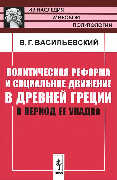 Политическая реформа и социальное движение в Древней Греции в период ее упадка
