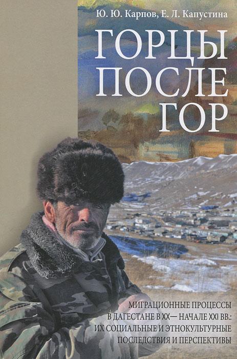 Горцы после гор. Миграционные процессы в Дагестане в XX - начале XXI века. Их социальные и этно-культурные последствия и перспективы