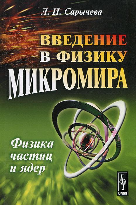 Введение в физику микромира. Физика частиц и ядер