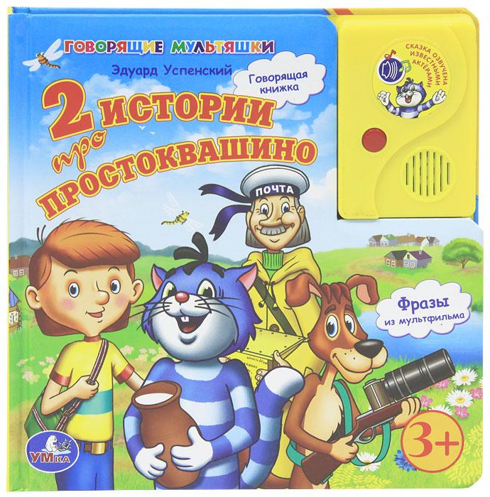 Эдуард Успенский 2 истории про Простоквашино. Книжка-игрушка